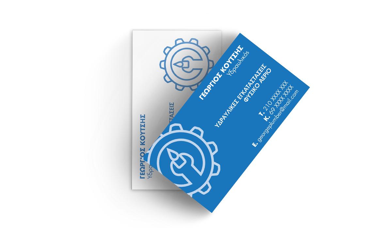 Εκτυπώσεις για Ελεύθερους Eπαγγελματίες - Επαγγελματικές Κάρτες