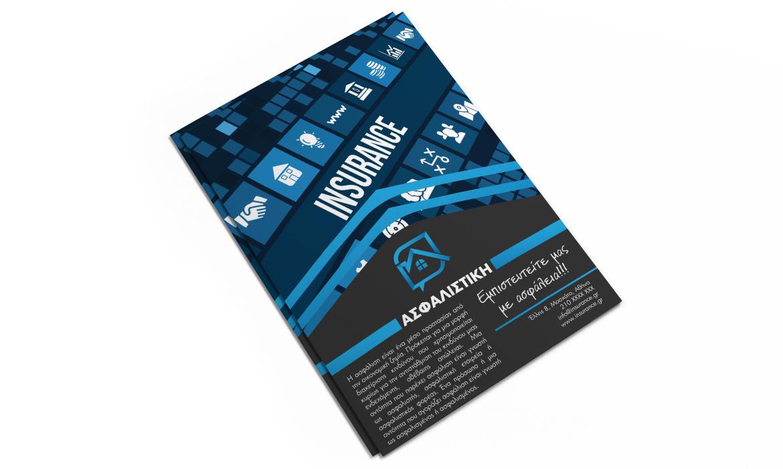 Εκτυπώσεις για Ασφαλιστικές Εταιρείες - Διαφημιστικά Φυλλάδια