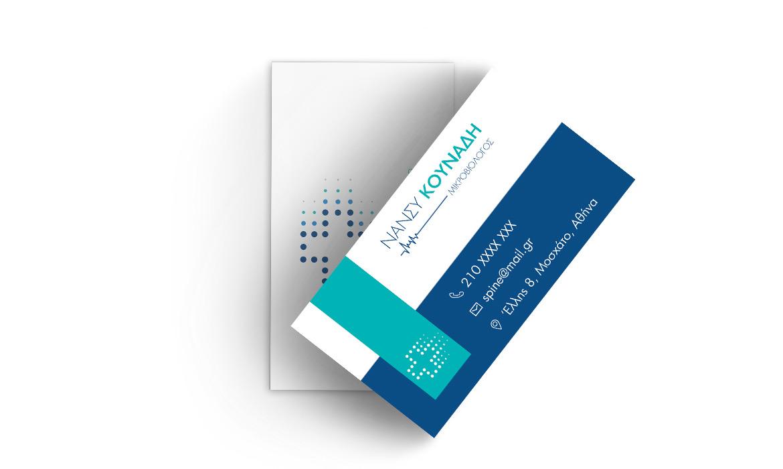 Εκτυπώσεις για Διαγνωστικά Κέντρα - Επαγγελματικές Κάρτες