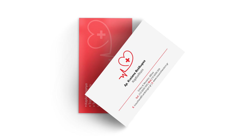 Εκτυπώσεις για Ιατρεία - Επαγγελματικές Κάρτες