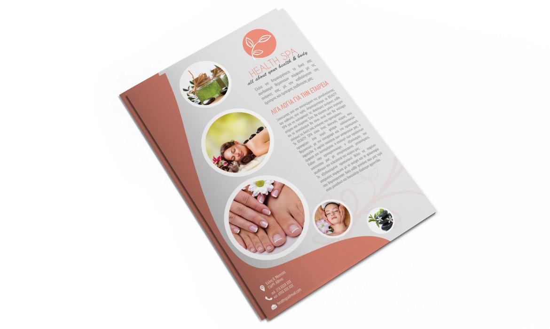Εκτύπωση για Κέντρα Ομορφιάς & Spa - Διαφημιστικά Φυλλάδια
