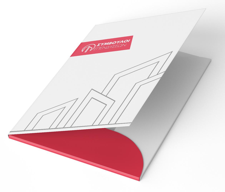 Εκτυπώσεις για Εταιρείες Συμβούλων και Επενδύσεων - Folder