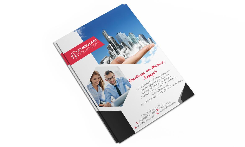 Εκτυπώσεις για Εταιρείες Συμβούλων και Επενδύσεων - Διαφημιστικά Φυλλάδια